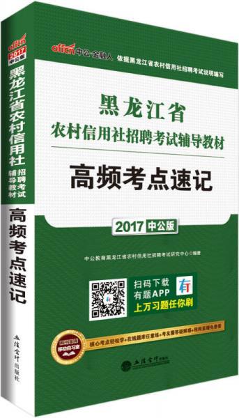 中公版·2017黑龙江省农村信用社招聘考试辅导教材:高频考点速记