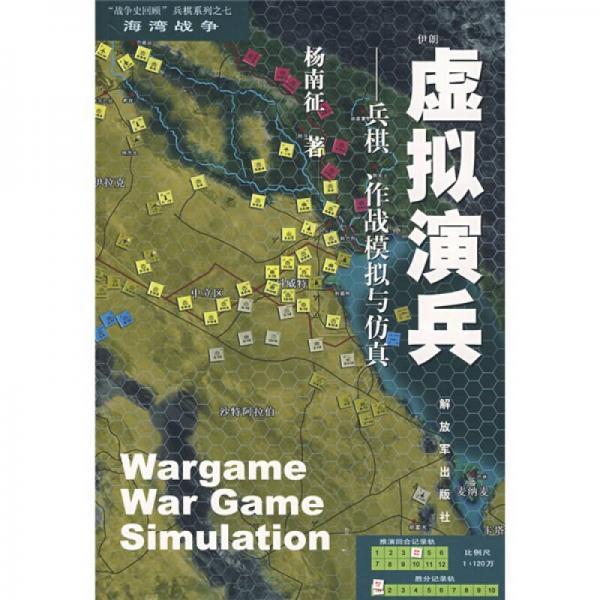 虚拟演兵:兵棋、作战模拟与仿真