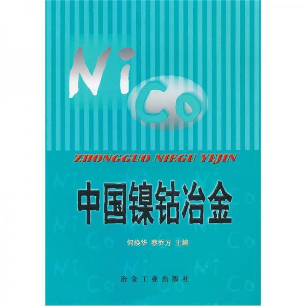 中国镍钴冶金