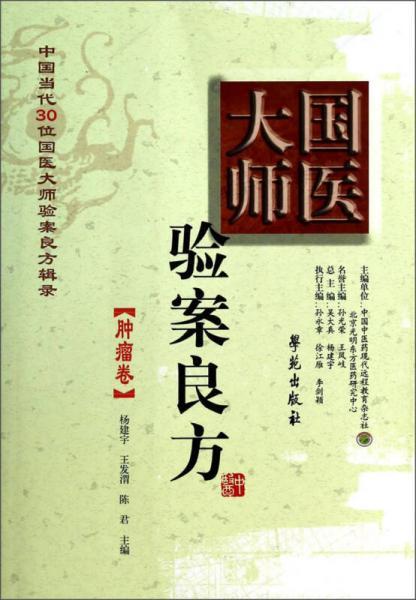 中国当代30位国医大师验案良方辑录:国医大师验案良方(肿瘤卷)