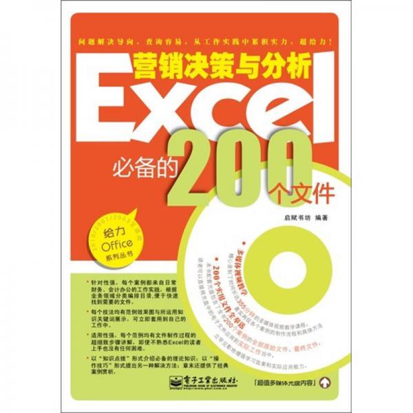 Excel营销决策与分析必备的200个文件(双色)