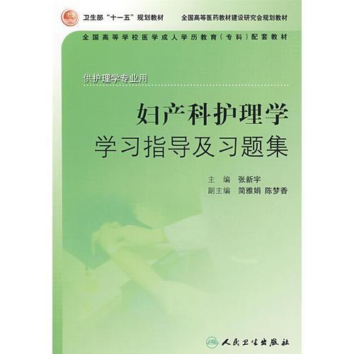 【年末清仓】妇产科护理学学习指导及习题集(成教专科护理配教)