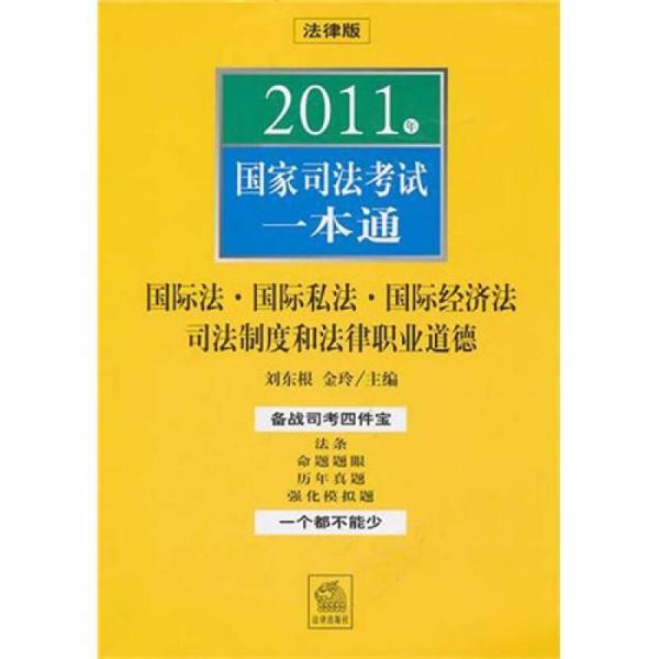 2011年国家司法考试一本通:国际法、国际私法…和法律职业道德