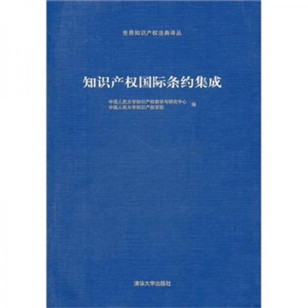 知识产权国际条约集成