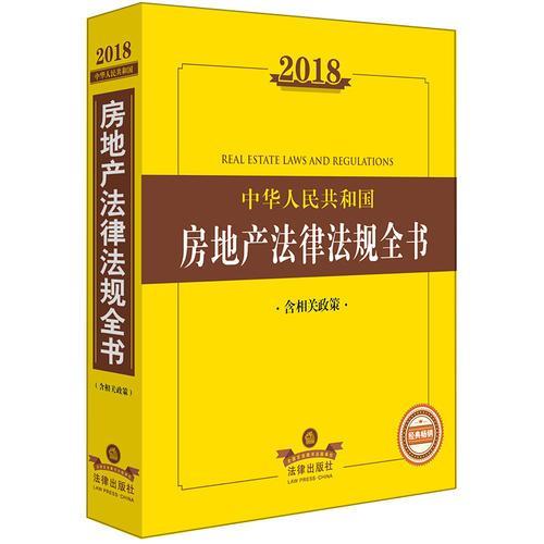 2018中华人民共和国房地产法律法规全书(含相关政策)
