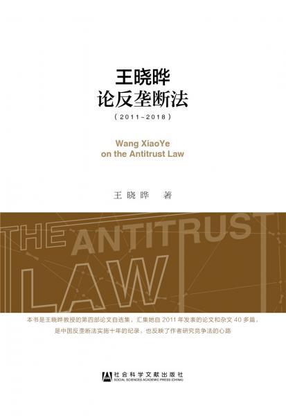 王晓晔论反垄断法(2011~2018)