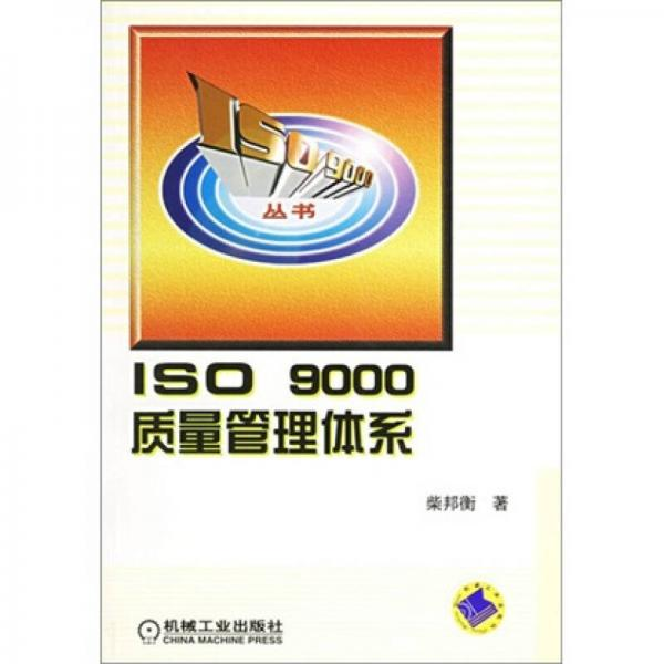 ISO9000质量管理体系