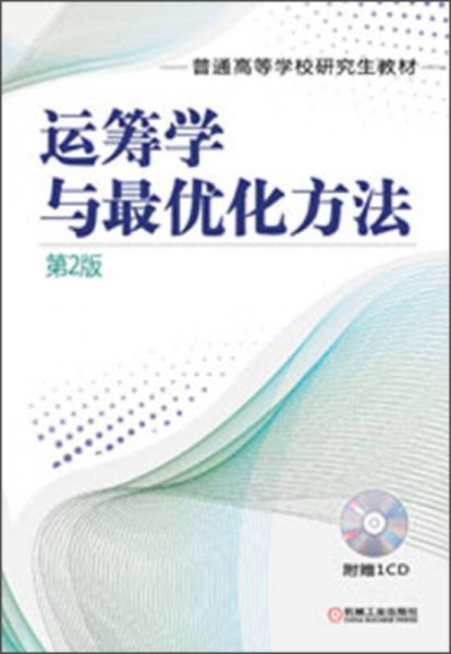 普通高等学校研究生教材:运筹学与最优化方法(第2版)
