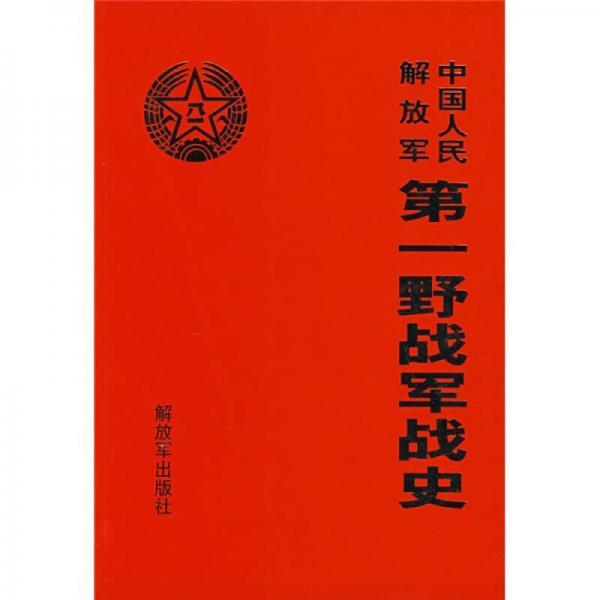 中国人民解放军第一野战军战史