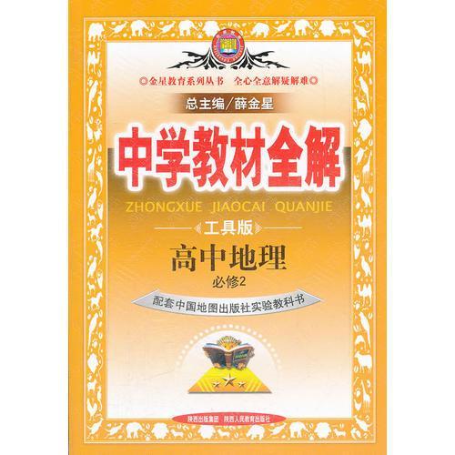 高中地理(必修2)(中图地图版)2012年10月印刷  中学教材全解