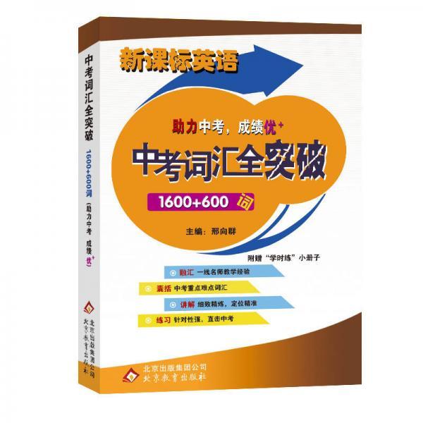 新课标英语:中考词汇全突破1600+600词