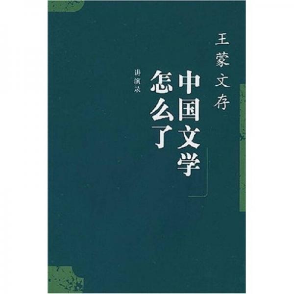 中国文学怎么了
