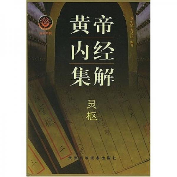 黄帝内经集解(共两册)