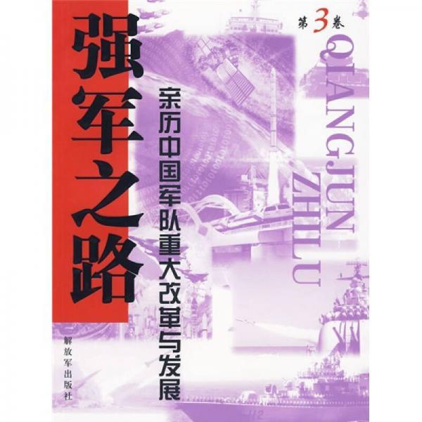 强军之路3:亲历中国军队重大改革与发展
