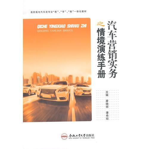 汽车营销实务之情境演练手册