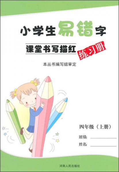 小学生易错字课堂书写描红练习册:四年级(上册)