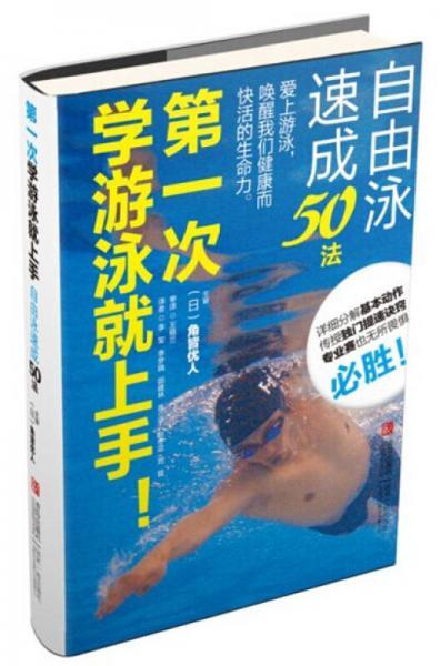 第一次学游泳就上手!自由泳速成50法
