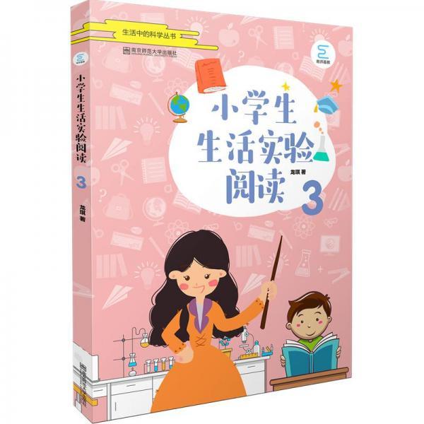 小学生生活实验阅读(3)