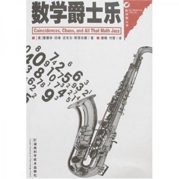 数学爵士乐