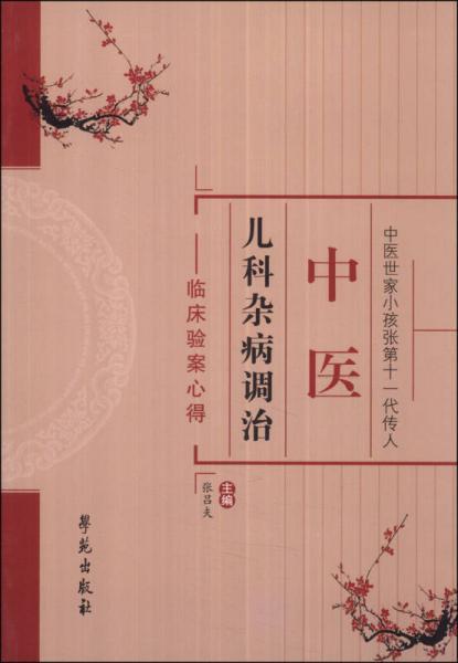 中医儿科杂病调治:临床验案心得