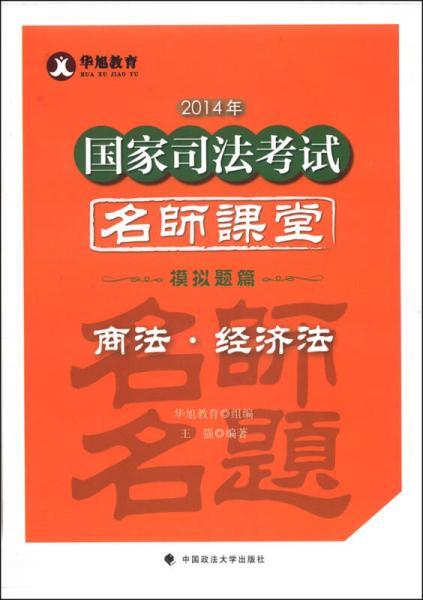 华旭教育2014年国家司法考试名师课堂模拟题篇 商法 经济法