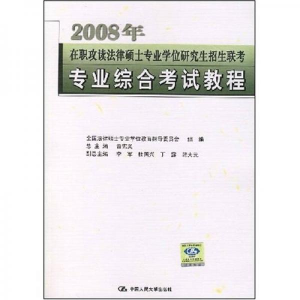 2008年在职攻读法律硕士专业学位研究生招生联考专业综合考试教程