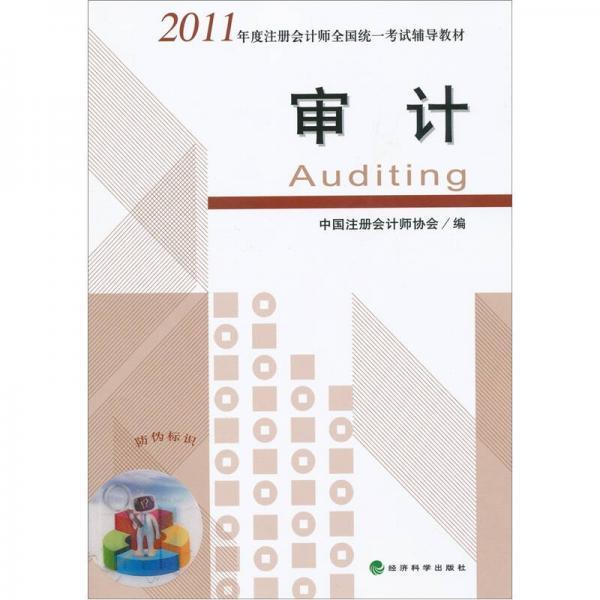 2011年度注册会计师全国统一考试辅导教材:审计