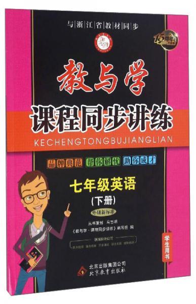 教与学·课程同步讲练:英语(七年级下册 外研新标准 学生用书 15周年升级版)