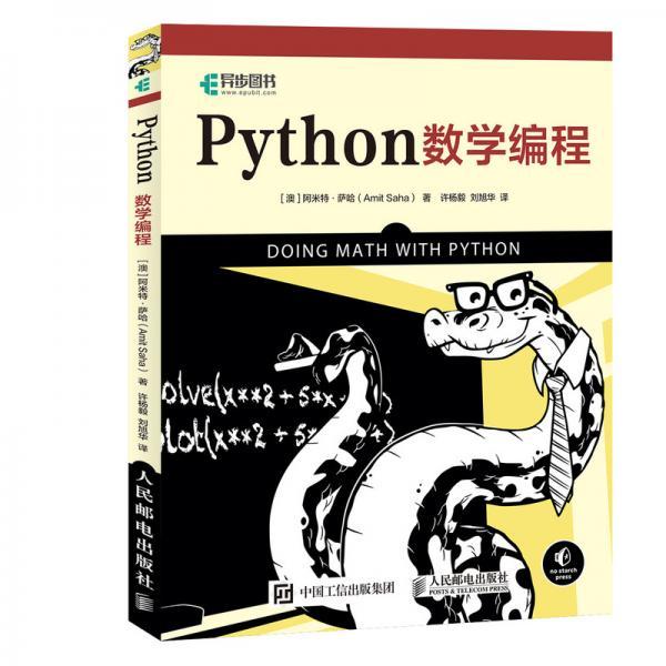 Python数学编程