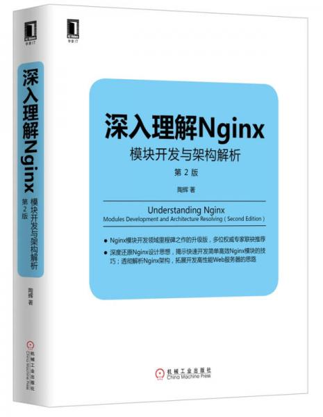 深入理解Nginx(第2版)