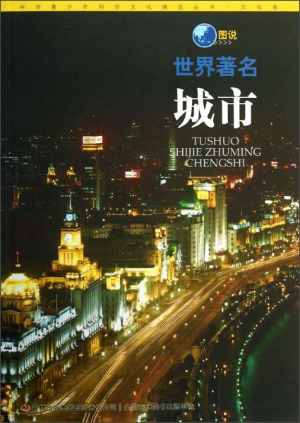 图说世界著名城市
