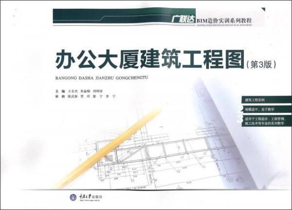 办公大厦建筑工程图(第3版)