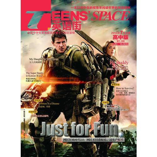 英语街高中版 网民狂欢时代2.0:网民不只看娱乐 还生产娱乐 2014年第7 8辑