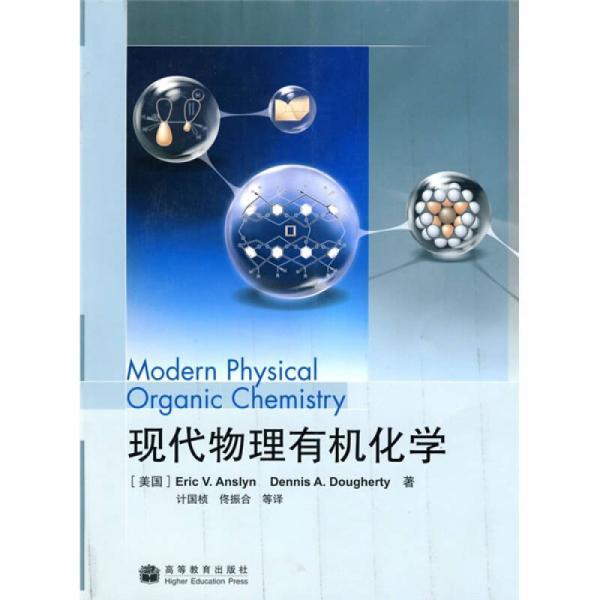 现代物理有机化学