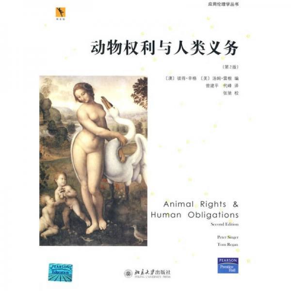 动物权利与人类义务
