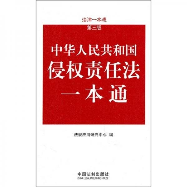 中华人民共和国侵权责任法一本通(第3版)