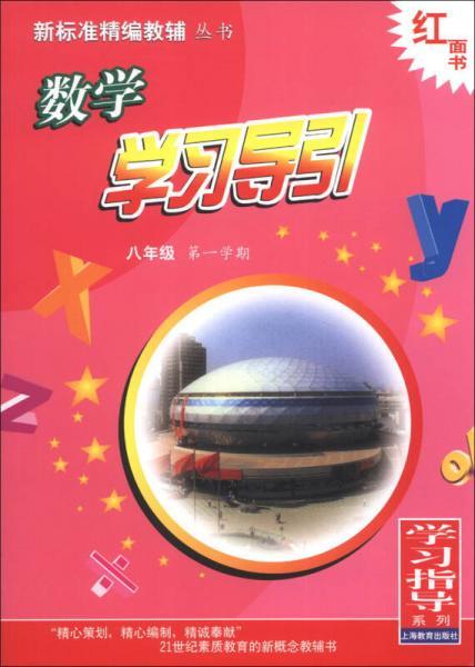 新标准精编教辅丛书:数学学习导引(8年级第1学期)