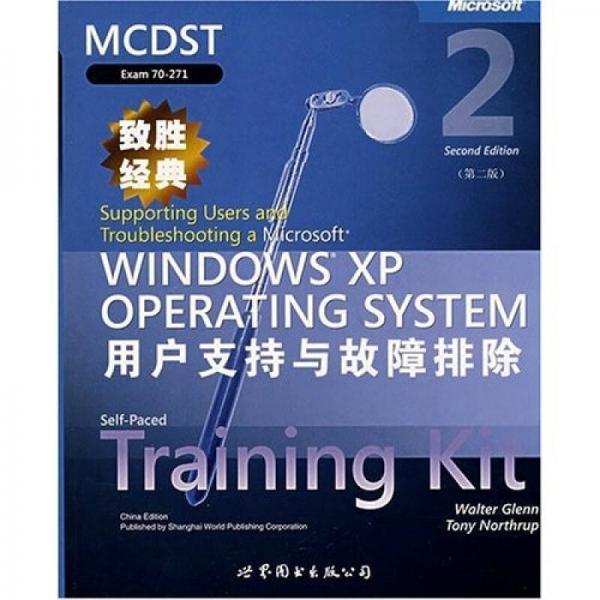 MCDST致胜经典:MicrosoftWindowsXP用户支持与故障排除(第2版)