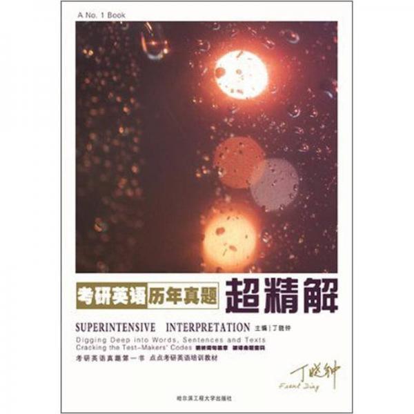 点点教育考研英语:2013考研英语历年真题超精解(2003-2012)