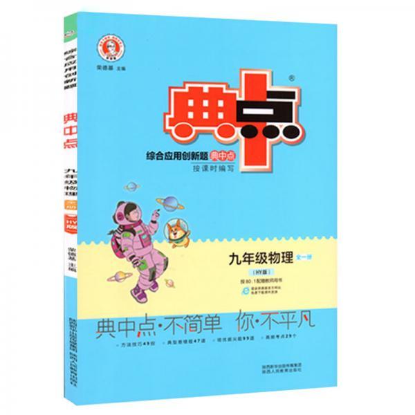 2020秋典中点全一册九年级物理沪粤版HY课时作业