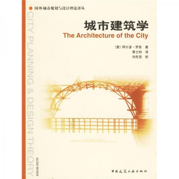 城市建筑学