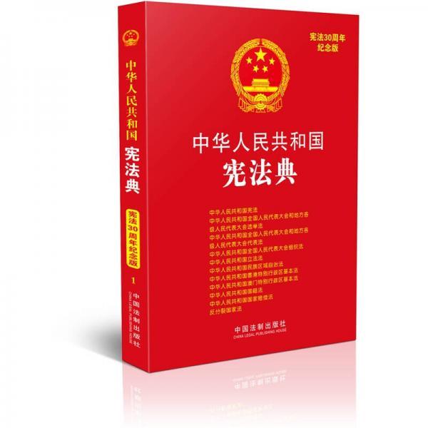 中华人民共和国法典整编·应用系列:中华人民共和国宪法典