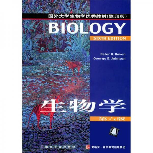 国外大学生物学优秀教材:生物学(影印版第6版)(影印版)