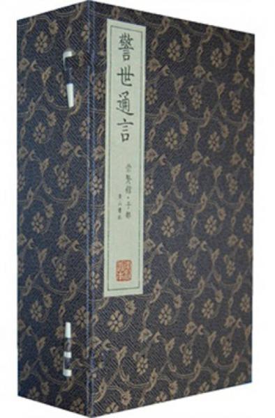 崇贤馆藏书·警世通言(宣纸排印)