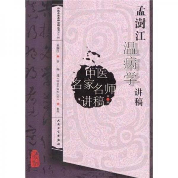 中医名家名师讲稿丛书(第二辑)·孟澍江温病学讲稿