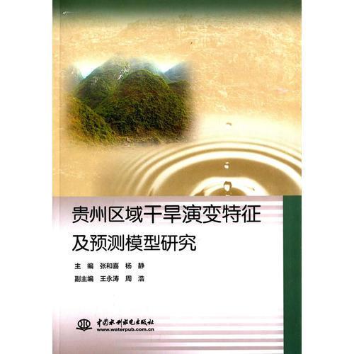 贵州区域干旱演变特征及预测模型研究