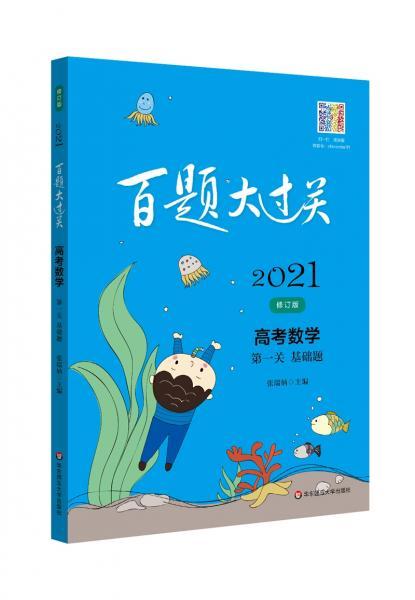 2021百题大过关.高考数学:第一关(基础题)(修订版)