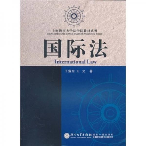 上海海事大学法学院教材系列:国际法