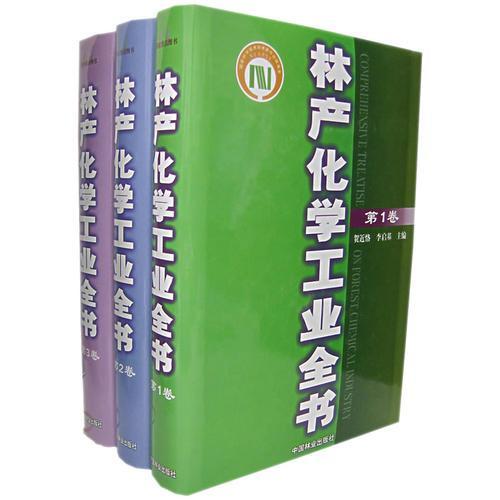 林产化学工业全书(共3卷)