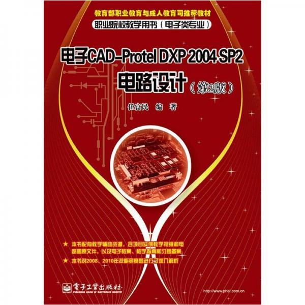 教育部职业教育与成人教育司推荐教材:电子CAD-Protel DXP 2004 SP2电路设计(第2版)
